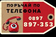 Поръчай по телефона