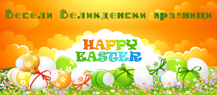 Великденски промоции