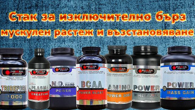 Стак за бърз мускулен растеж
