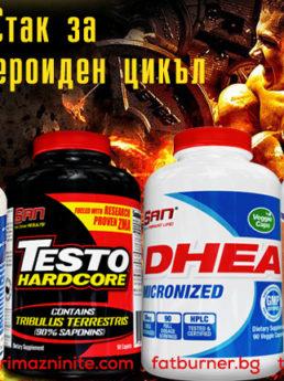 Стак за след стероиден цикъл