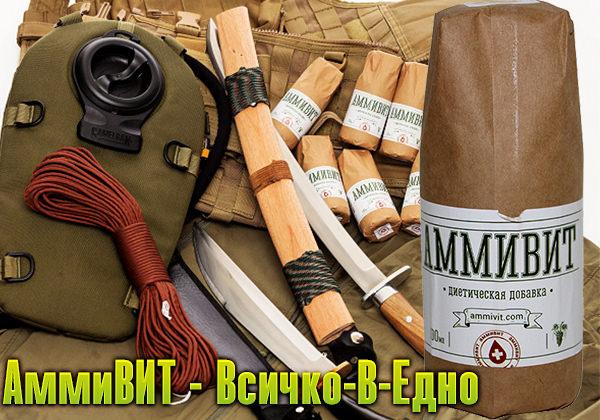АммиВИТ, Ammivit