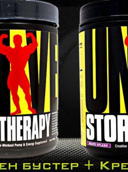 стак UNIVERSAL Shock Therapy + Storm