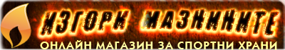 ИЗГОРИ МАЗНИНИТЕ - Онлайн магазин за хранителни добавки