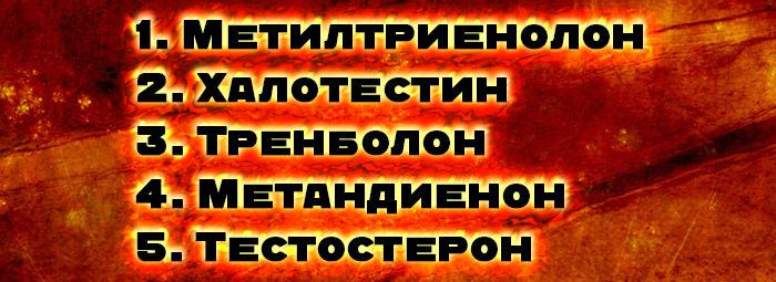 5 МОЩНИ СТЕРОИДА - видео ревю