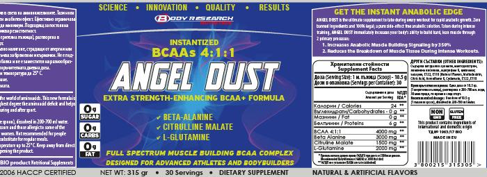 ANGEL DUST - Оптималната BCAA формула
