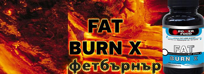 FAT BURN X – ефективен фетбърнър от Power FOOD