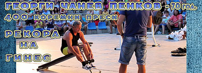 70 годишния Георги Чанев Пенков постави рекорд на ГИНЕС от 400 коремни преси