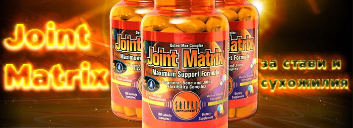Joint Matrix - ставите и сухожилията имат нужда от грижи