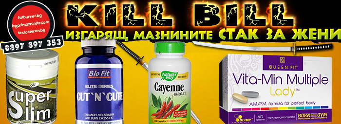 KiLL BiLL - СУПЕР СТАК за горене на мазнините