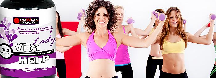 Lady VITA Help - Здрави, стройни и красиви по време на диета