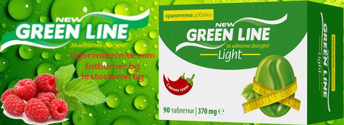 NEW GREEN LINE таблетки – за идеална фигура