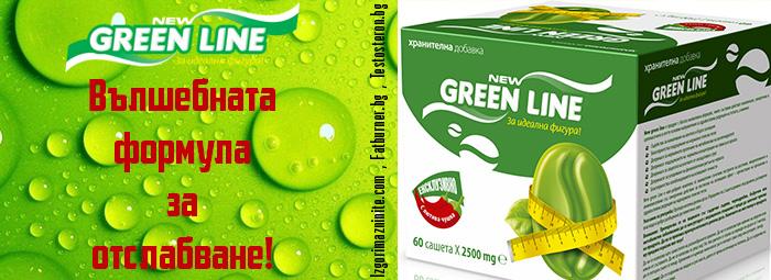 NEW GREEN LINE - вълшебната формула за отслабване