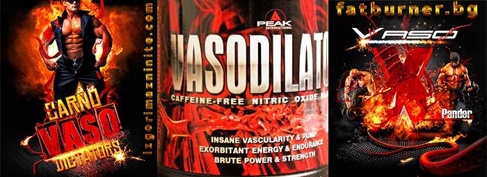 VASODILATOR - най-мощната вазо-анаболна формула