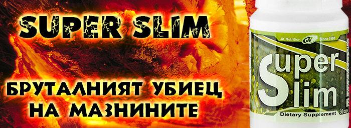 Super Slim - бруталния убиец на мазнините