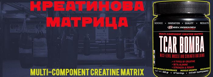 TCAR BOMBA - креатиновата матрица