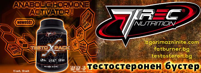 TESTO X PACK – мощен тестостеронен бустер