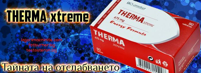 THERMA xtreme - екстремния фетбърнър