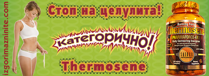 THERMOSENE - Стоп на ЦЕЛУЛИТА. Категорично!