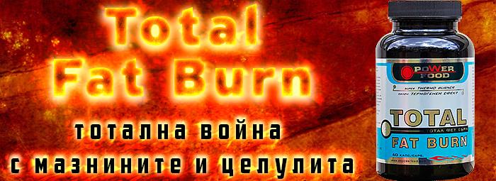Total Fat Burn - тотална война с мазнините и целулита