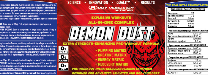DEMON DUST – Дяволско напомпване