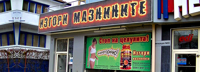 """ИЗГОРИ МАЗНИНИТЕ - магазин от веригата """"Изгори Мазнините"""""""