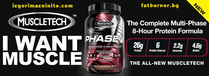 PHASE 8 - 8 часа протеинов рай за мускулите