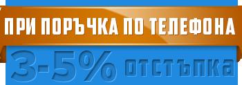 При поръчка по телефона 3-5% отстъпка