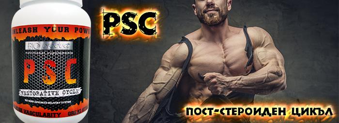PSC - правилният пост-стероиден цикъл от BIO product