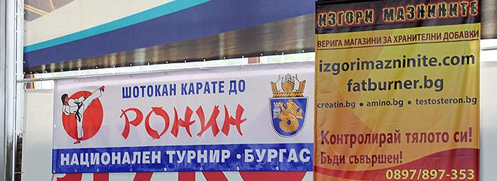 """ШОТОКАН КАРАТЕ-ДО - 6-ти Национален турнир """"РОНИН"""" - Бургас 2014"""