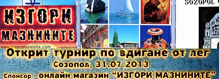 3-ти Открит турнир по Вдигане от лег - Созопол, 31.07.2013