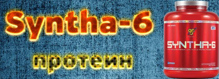 SYNTHA-6 - шампионската протеинова матрица на BSN
