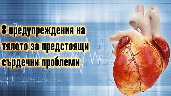 Признаци за сърдечни проблеми