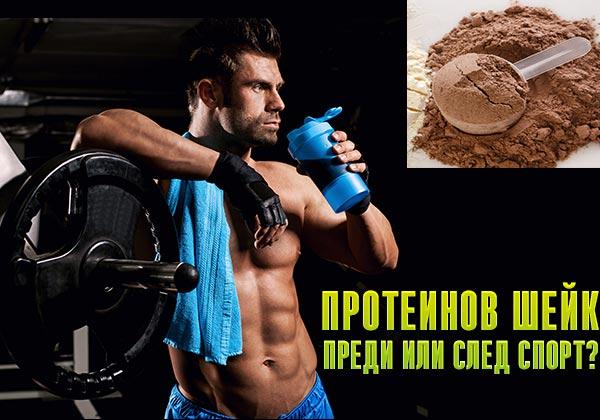 Протеинов шейк - преди или след спорт