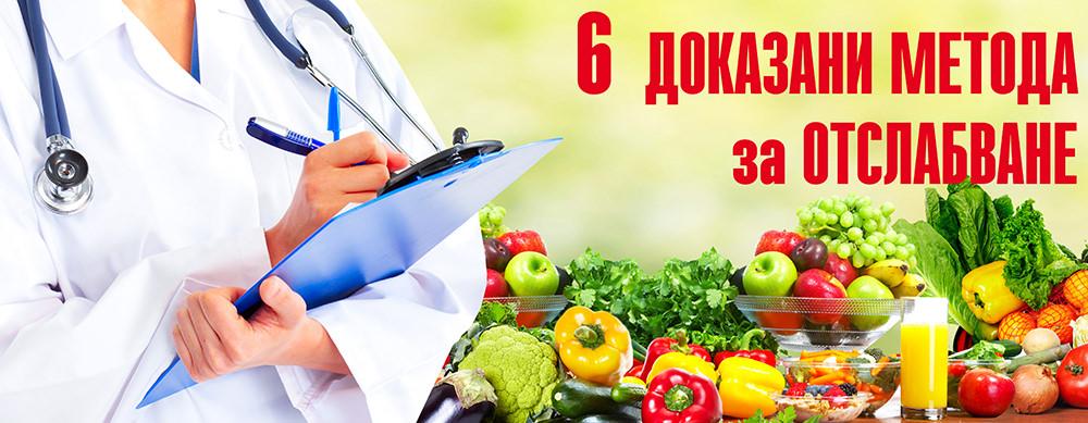 6 доказани метода за отслабване