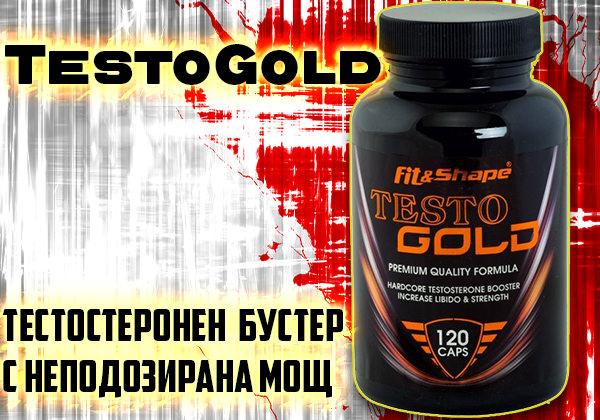 TESTO Gold - тестостеронен бустер с неподозирана мощ