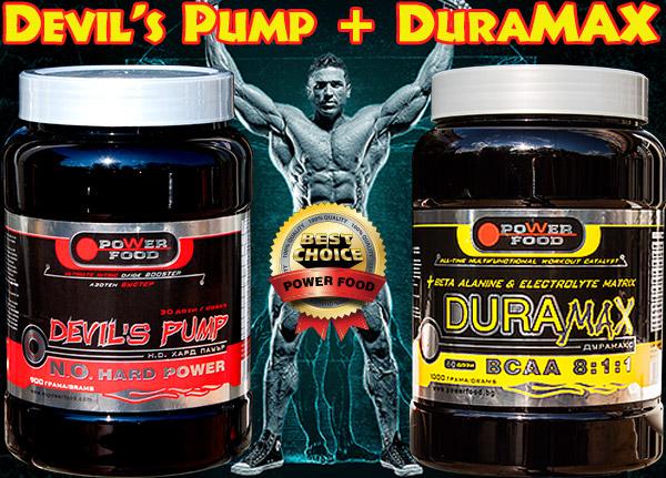 стак Devil's Pump + DuraMAX