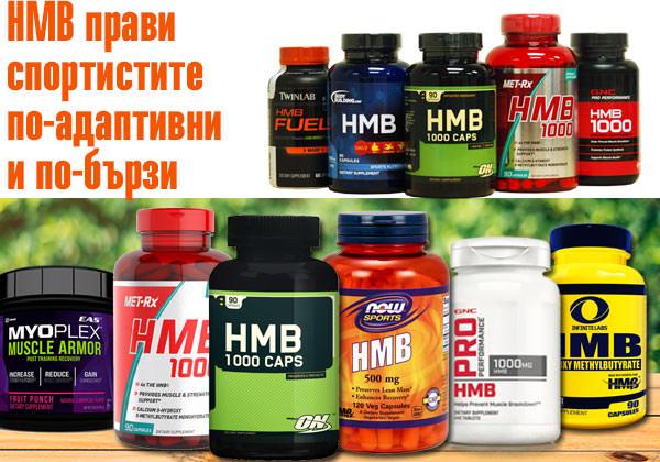 HMB прави спортистите по-адаптивни и по-бързи