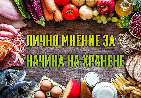 Какво знаем за начина на хранене