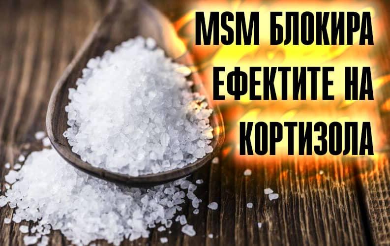 MSM блокира ефектите на кортизола