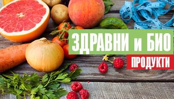 Здравни и Био продукти