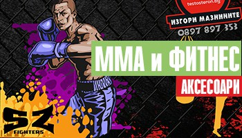 MMA аксесоари банер
