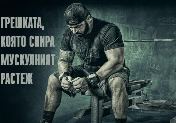 Грешката, която спира мускулният растеж