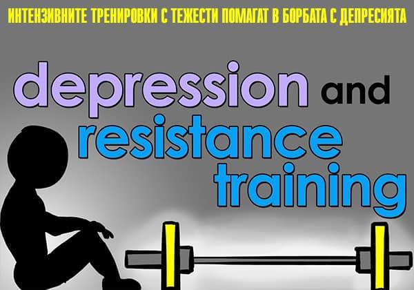 Интензивните тренировки и депресията
