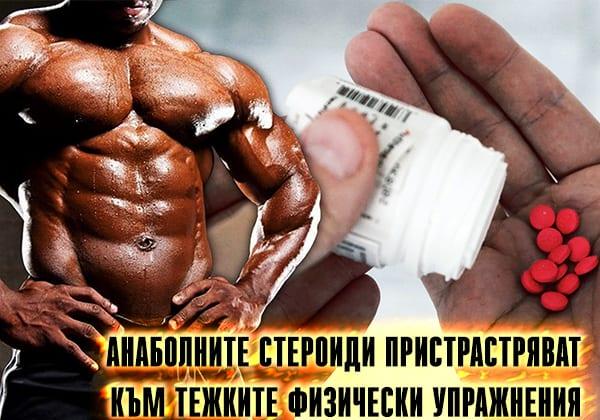 Анаболните стероиди пристрастряват към тежките физически упражнения