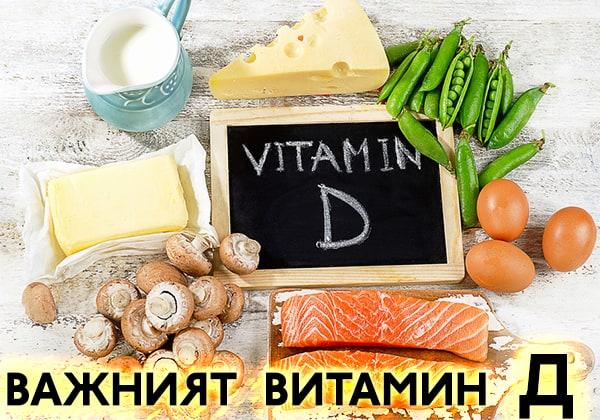 ЗАЩО Е ВАЖЕН ВИТАМИН Д (vitamin D)