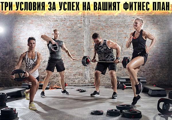 3 условия за успех на вашият фитнес план