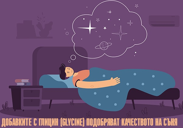 Подобрете съня си с ГЛИЦИН