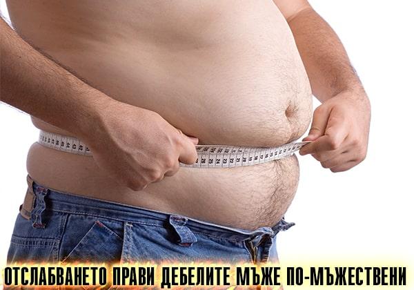 Отслабването прави дебелите мъже по-мъжествени