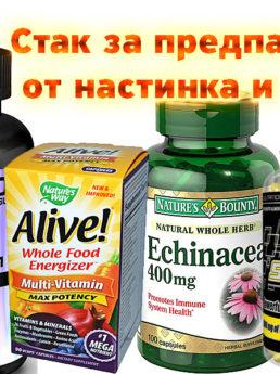 Стак за предпазване от настинка и грип